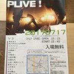 PLIVE開催のお知らせ。