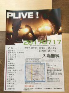 PLIVE2017